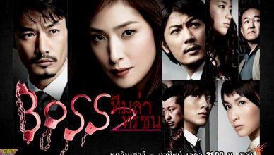 ทีมล่าทรชน 2 (Boss 2)