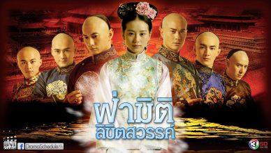 ฝ่ามิติลิขิตสวรรค์ (Bu Bu Jing Xin)