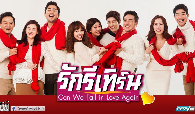 รักรีเทิร์น (Can we fall in love again)