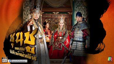 ชุนชู ยอดบุรุษพิทักษ์แผ่นดิน (Dream of the Emperor)