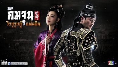 คิมจุน วีรบุรุษกู้แผ่นดิน (God of War)