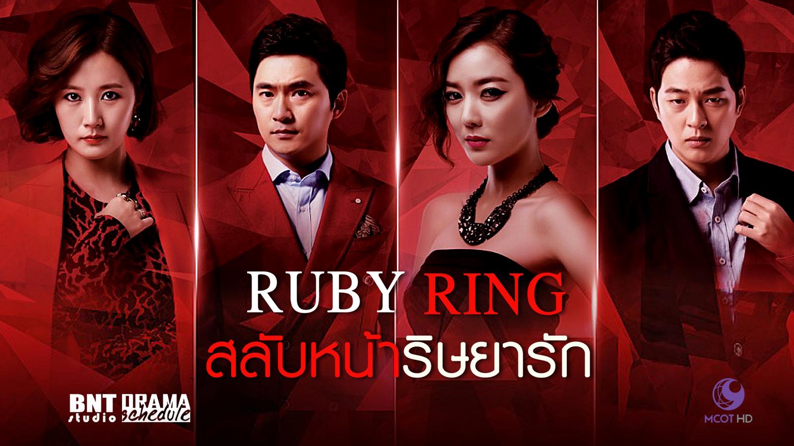 ผลการค้นหารูปภาพสำหรับ Ruby Ring สลับหน้าริษยารัก