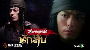 Chinese-Detective2