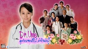 คุณหมอหน้าใส...หัวใจนักสู้ (Dr.Ume)