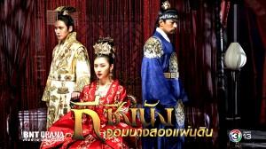Empress Ki2