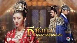 Empress Ki3