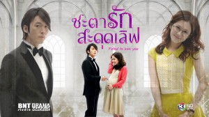 Fated To Love You2