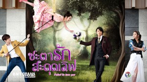 Fated To Love You3