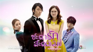 Fated To Love You4