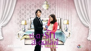 Fated To Love You6