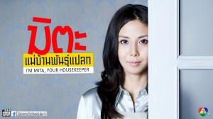มิตะ แม่บ้านพันธุ์แปลก (I'm MITA, Your Housekeeper)