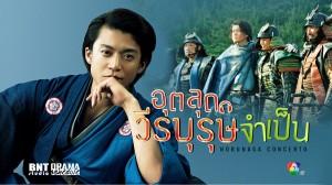 Nobunaga Concerto2