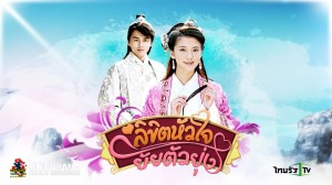 One's Destined Love3
