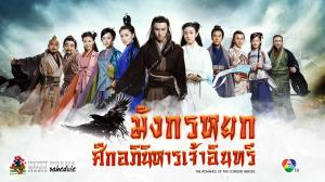 Romance-of-The-Condor-Heroes