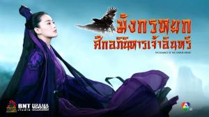 Romance-of-The-Condor-Heroes4