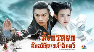 Romance-of-The-Condor-Heroes5