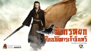 Romance-of-The-Condor-Heroes6