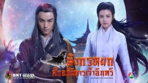 Romance-of-The-Condor-Heroes8