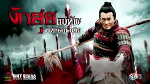 The-Patriot-Yue-Fei