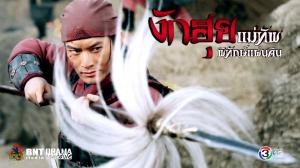The-Patriot-Yue-Fei11