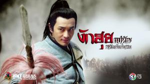 The-Patriot-Yue-Fei7