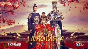 The Empress of China3