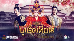 The Empress of China7