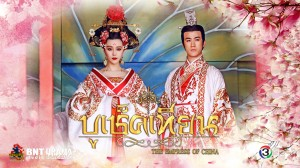 The Empress of China8