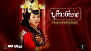 The Secret Legend of Empress Wu2