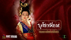 The Secret Legend of Empress Wu3