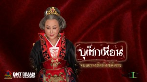The Secret Legend of Empress Wu4
