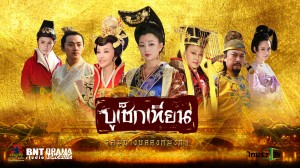 The Secret Legend of Empress Wu5